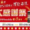 DMMモバイルが2周年を記念して豪華賞品が当たる「大感謝祭」を開催しました!!
