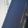 【お勧め刀剣書籍】名物刀剣 ー宝物の日本刀ー