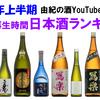 2020年上半期日本酒ランキング(総再生時間)由紀の酒