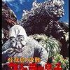 『怪獣島の決戦ゴジラの息子』