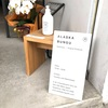 岐阜県の行っておきたい文房具屋さん『ALASKA BUNGU(アラスカ文具)』リニューアルオープンです!