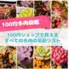 たにログ269 【100均多肉図鑑】100円ショップで買える多肉の全品種名一覧