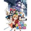 おすすめしたいアニメはたくさんあるよ!                  その16「SHIROBAKO」☆☆☆☆☆