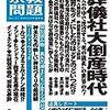小川寛大氏、新聞に寄稿し「論壇から、公金で勝手に出来る立場になりたい」。そしてそのためには…