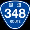 No.057 国道348号