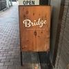 【カフェ】Bridge@合羽橋商店街