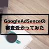 【GoogleAdsence】Google Adsenceに受かった話と、合格するために必要なこと