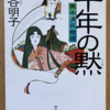 森谷明子「千年の黙(しじま)」(創元推理文