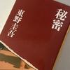 小説日和『秘密』(著:東野 圭吾)運命は、愛する人を二度奪っていく
