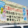 平和行進−夢の島→港区役所