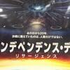 『インデペンデンス・デイ:リサージェンス(吹替え版)』鑑賞。