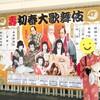 着物で歌舞伎座へ(今年初めての着物)
