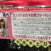 ハマちゃんの管楽器日誌 Vol.26 ~安田佳代って知ってますか?~