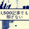 1,500記事目! 毎日更新雑記ブロガーの稼ぎとは?!