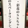 春佳・彩花のSSちゃんねる〜秋のスパークリングショー〜 昼の部・夜の部