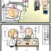 【脳梗塞】ICUで初めて両親と面会