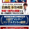 【1年ぶりに公開】「先生!」と尊敬される年収1億円コンサル戦略とは