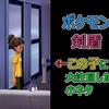 【ポケモン剣盾】主人公の追っかけ女を追っかけてみた【小ネタ】
