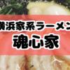 横浜家系ラーメン魂心家に行ってきた!こってり濃厚好きの人必見