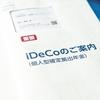 iDeCo(イデコ)で節税しながら老後に備える