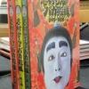 入荷&出品情報 「志村けんのバカ殿様 DVD-BOX」ほか