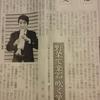 いったい何のためにあるの?~日経新聞 文化欄の謎、の巻。