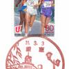 【風景印】銀座郵便局(2019.3.3押印)