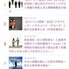 【アンケート結果・人気記事のランキングより】トーク企画・「仲見研ラジオゼミ」第一回のテーマ決定!