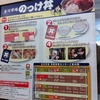 青森9 新鮮魚介でのっけ丼!古川市場