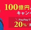 PayPay「100億円あげちゃうキャンペーン」、10日間で終了