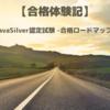 【合格体験記】JavaSilver認定試験 -合格ロードマップ-