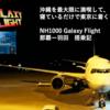 お修行兄さんのプラチナ維持修行 Flight Log#11 OKA-HND/NH1000 編
