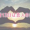 6月12日は恋人の日!なので、私の理想の恋人像について書いてみる