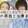 「凪のお暇」三田佳子さんから、シワの原因と治療まとめ