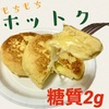 生地もっちもち💛低糖質チーズinホットク🥞(糖質2g)