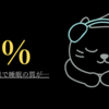 寝る時の音楽の効果はほんとにあるの....?【俺の睡眠の質が21%も....】