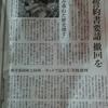 東京都知事小池百合子の在日コリアン「ヘイト」行為を許すな