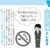 島本町役場、消防本部・上下水道庁舎が敷地内禁煙を実施(2019年4月1日)