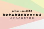 【python-openCV】指定色の物体のみを抽出する方法!みかんを例に実演!