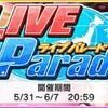 「LIVE Parade」開催!策士プロデューサー