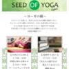 【6/29(土)SEED OF YOGA in 大阪梅田】