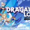 任天堂とCygames、新作アクションRPG『ドラガリアロスト』の事前登録を開始!