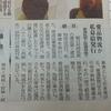 11/29弊社「私募債発行」のお知らせ