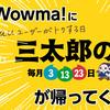 Wowmaに三太郎の日が帰ってくぅるぅ~!からのぉ~割引クーポン発行でお得にネットショッピングゥ!