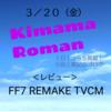 FF7 REMAKE TVCM
