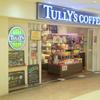 タリーズコーヒー 横浜ポルタ店 TULLY'S COFFEE YOKOHAMA PORTA店