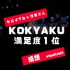 ヤバイTシャツ屋さん「KOKYAKU満足度1位」感想