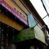 【西谷グルメ】インド料理 ナマステ西谷店に行ってきました