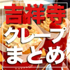 """【2021年最新】吉祥寺で""""絶品クレープ""""がいただけるおすすめのお店 3選"""