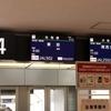 【搭乗記】JAL502便 新千歳→羽田 ファーストクラス。初めてファーストクラスで朝食をいただきました(2018.6)